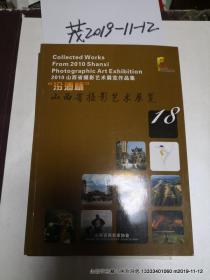 """""""汾酒杯 ''2010山西省摄影艺术展览作品集  18"""