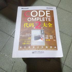 代码大全,第二版。