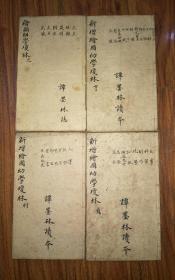 绘图幼学琼林(全四册)