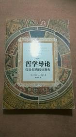 哲学导论:综合原典阅读教程