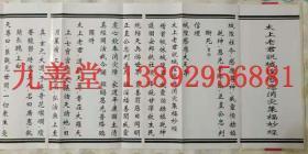 太上老君说城隍感应消灾集福妙经(乙)