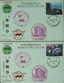 台湾票据、票证、门券、台湾邮政博物馆辛亥革命90年纪念邮展参观券一对