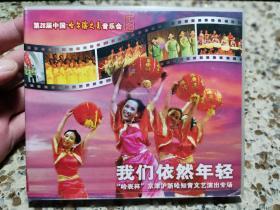 第28届中国哈尔滨之夏音乐会纪念《我们依然年轻》DVD,碟片品好几乎无划痕。