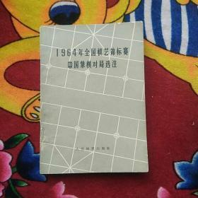 964年全国棋艺锦标赛中国象棋对局选注(实物拍照