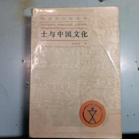 士与中国文化(中国文化史丛书)