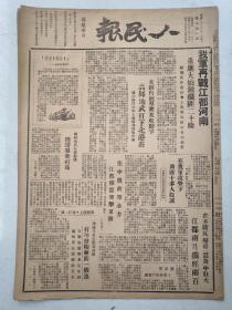 人民报1948年6月24日(我军再战江都河南重进大桥镇,高邮地武打下北港庄)原版老报纸四版全