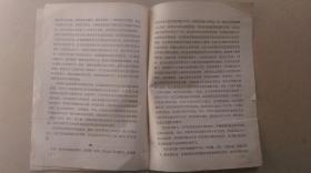 1956年就中小学毕业生就业和学龄儿童入学问题《张奚若委员的发言》(沈叔羊签名)