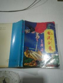風流劍魔(四)