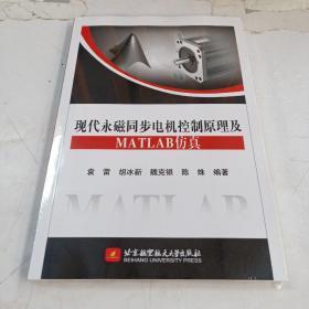 现代永磁同步电机控制原理及MATLAB仿真