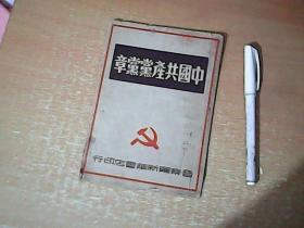 中国共产党党章  1947年9月出版印行   晋察冀新华书店印行 1200册  品不错 【室厨夹内】