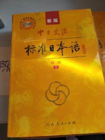 标准日本语 新版 初级 上册