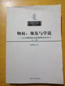 物权规范与学说:以中国物权法的解释论为中心(上册)(影印版)