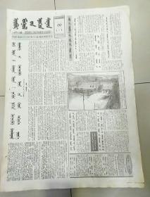 内蒙古日报2000年3月29日(4开八版)蒙文全区西部地区大力开发战略实行工作会议上的讲话;市场建设促进经济发展。