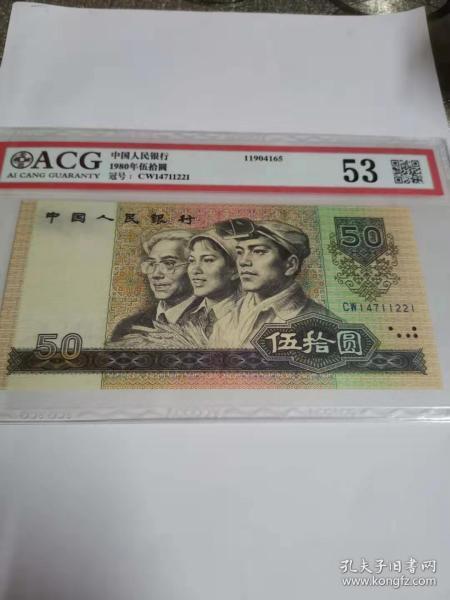 1980年50元