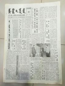 内蒙古日报2000年3月30日(4开四版)蒙文坚持正确指导加强改善新闻出版工作;鄂温克旗成为《全国文化第一县》。