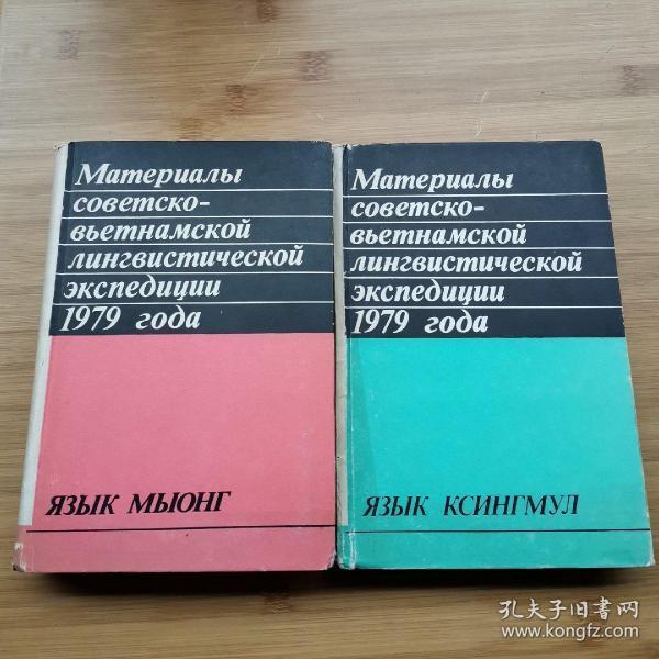 МАТРИАЛЬI   СОВЕТСКО  1979  两本  见图