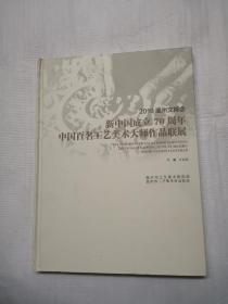 新中国成立70周年中国百名工艺美术大师作品联展