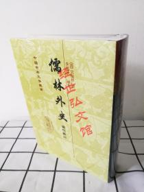 儒林外史汇校汇评本 中国古典文学丛书 精装