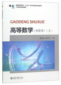 高等数学经管类上林伟初郭安学北京大学出版社9787301295489