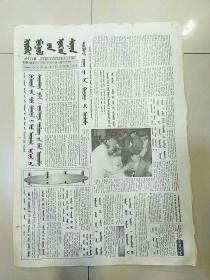 内蒙古日报2000年3月31日(4开八版)蒙文呼和浩特乡镇企业技术革新投资2亿元;实施《富民工程》的思考。