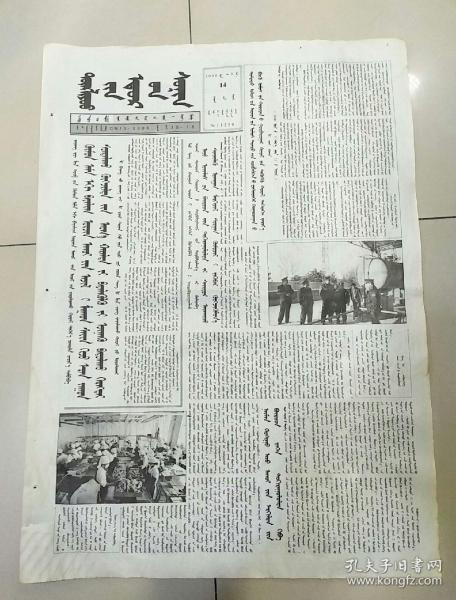 通辽日报2000年3月14日(4开四版)蒙文奈曼旗进行经济循环结构调整;开鲁县加强农业与经济作物工作的监督力度。