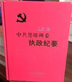 中共楚雄州委执政要  2013
