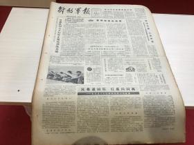 解放军报  1982年4月21日(要相信党的政策)4版