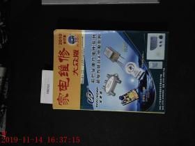 家电维修 大众版 2010年合订本