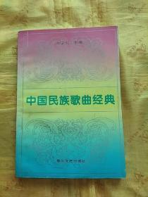 中国民族歌曲经典