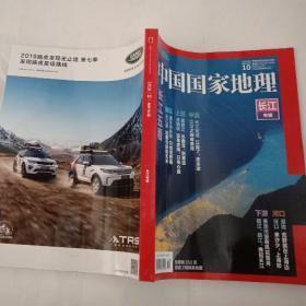 中国国家地理2019一10