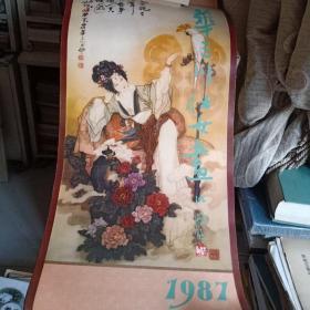挂历 1987 华三川仕女画 12个月全