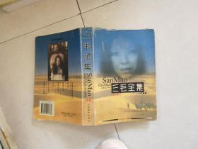 三毛全集(经典)