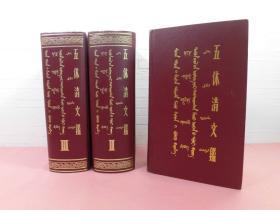 五体清文鉴 1~3 3册全