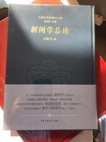 中国近代新闻学文典 全50册