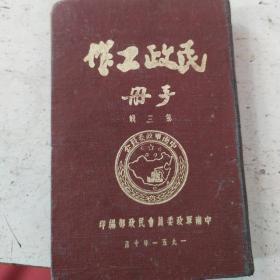 民政工作手册(第三辑)