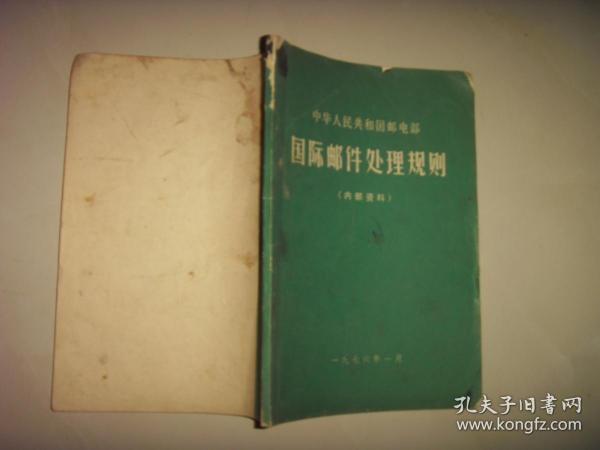 中华人民共和国邮电部国际邮件处理规则(1976.01)