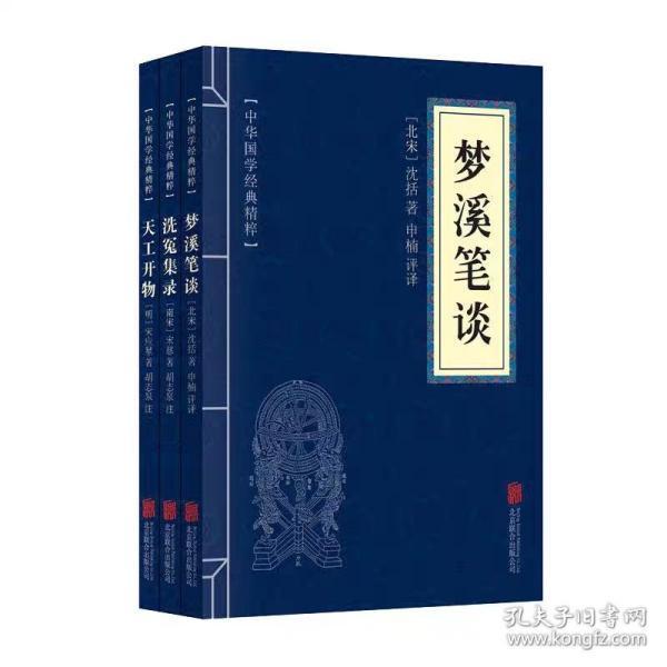 全3册】古代科技天工开物+梦溪笔谈+洗冤集录 、