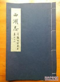 雍正年间精美写刻本 《西湖志》存第38卷