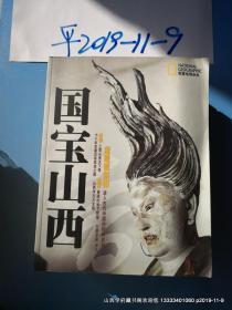 华夏地理杂志社 特刊 国宝山西特辑