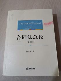 天下·法学原论 合同法总论(第四版)