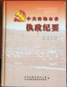 中共弥勒市委执政纪要   2013