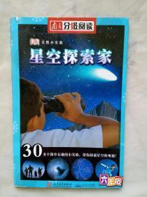 自然小实验  星空探索家  南方分级阅读 六年级