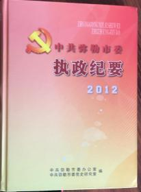 中国弥勒市委执政纪要  2012