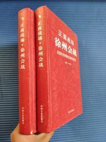 正面战场·徐州会战:原国民党将领抗日战争亲历记9787503437045   正版图书