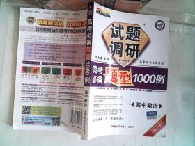 七彩梦想系列·试题调研·高考必备题型1000例:高中政治