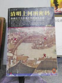 (正版5)清明上河图密码:隐藏在千古名画中的阴谋与杀局 9787550232815