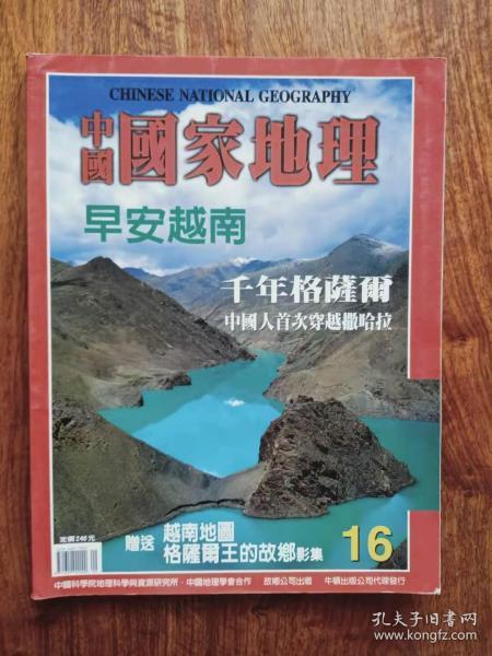 繁文 中国国家地理 期刊  2002年9月 地理知识 2002年9月 早安越南 千年格萨尔 中国人首次穿越撒哈拉(无地图)  FK