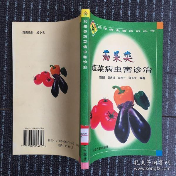 茄果类蔬菜病虫害诊治——蔬菜病虫害诊治丛书