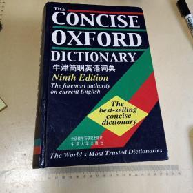 牛津简明英语词典