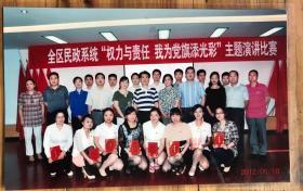 武汉市新洲区民政系统我为党旗添光彩主题演讲比赛合影